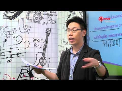 สอนศาสตร์ : ม.ต้น : ภาษาไทย : โวหารการเขียน