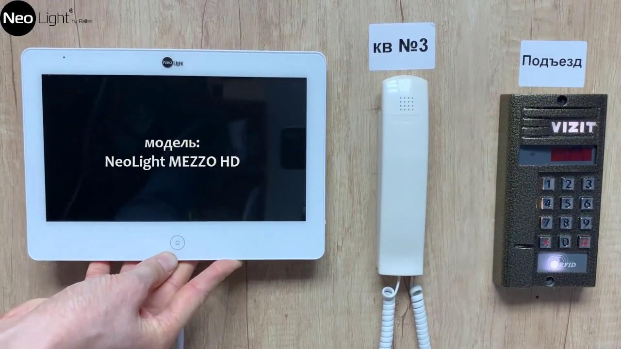 Как подключить видеодомофон к VIZIT своими руками.