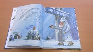 В Архангельске переиздали сказки Степана Писахова | 29.ru