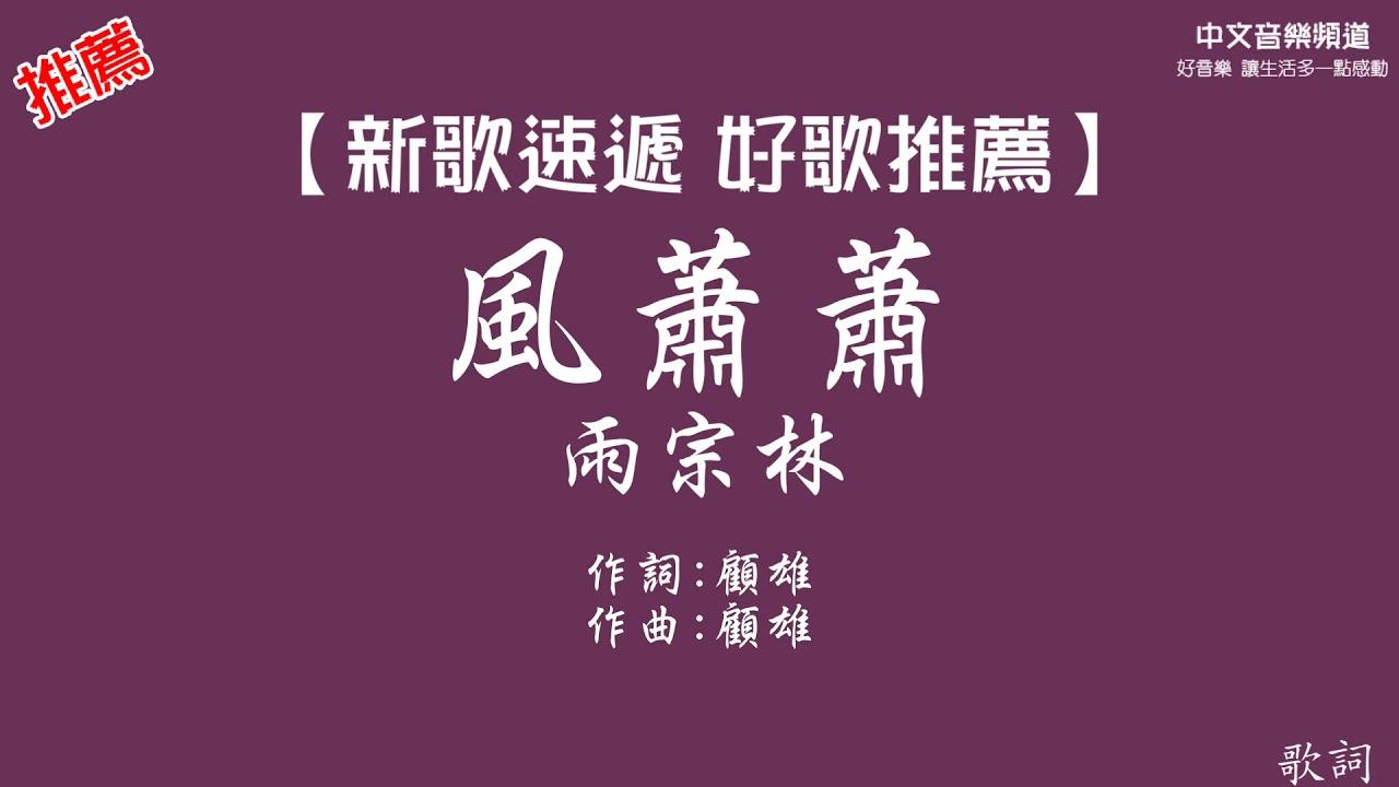 【新歌速遞 好歌推薦】雨宗林《風蕭蕭》華語內地歌手 - YouTube