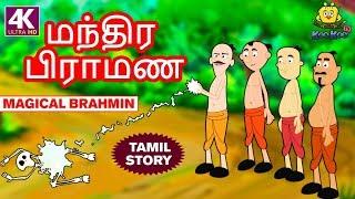மந்திர பிராமண - Bedtime Stories for Kids | Fairy Tales in Tamil | Tamil Stories | Koo Koo TV Tamil