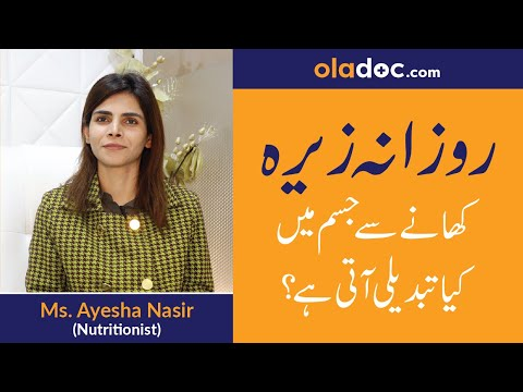 Health Benefits Of Cumin Seeds | Ms. Ayesha Nasir Top Nutritionist in Lahore