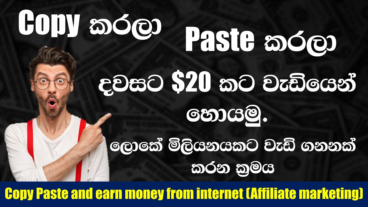 How To Make $25 Per day Just COPY AND PASTE(EASY 2019) (sinhala)