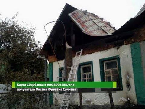 Многодетной семье погорельцев в Курской области требуется помощь