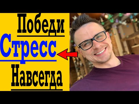 Главный Секрет от СТРЕССА !