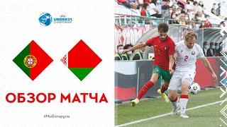 U 21 Португалия Беларусь Видеообзор матча