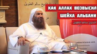 Как Аллах возвысил шейха Альбани - Шейх Салим Тауиль [ОЗВУЧКА]