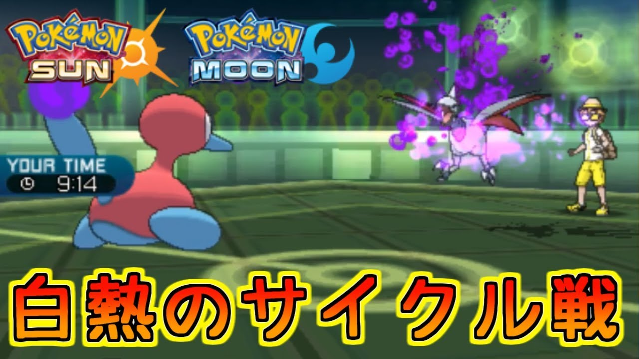 ポケモンsm】読んで読んでのサイクル戦【シングルレート】pokemon sun