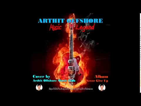 Arthit Offshore Music Legend - 06 สบายดี Cover by Au