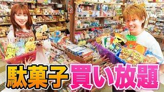 夢の企画…!! 駄菓子屋さんで10分間買い放題してみた!!好きなお菓子を買いまくれ!爆買いチャレンジ【大量購入品紹介】