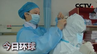 [今日环球]众志成城 抗击疫情 白衣战士:守护你们 向前冲不后退| CCTV中文国际