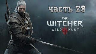 Прохождение игры The Witcher 3 Wild Hunt часть 28 (Распутывая клубок)