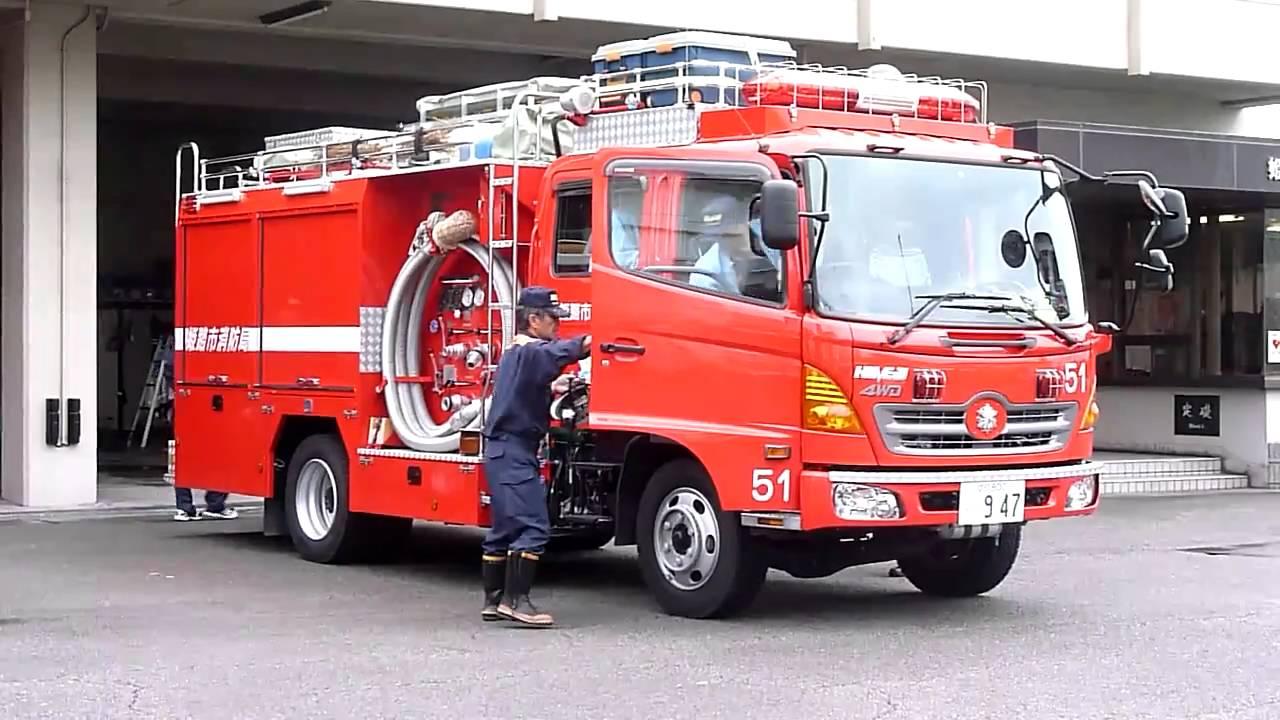 姫路市消防局飾磨消防署救急支援...