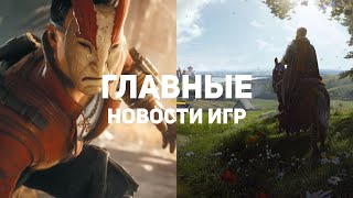 Главные новости игр | 10.07.2020 | Cyberpunk 2077, Manor Lords, Shadow Warrior 3