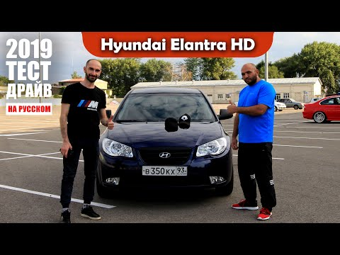 Самая лучшая машина за 370 тысяч рублей! Hyundai Elantra HD
