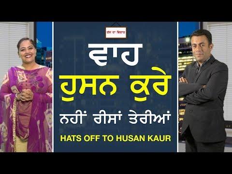 Chajj Da Vichar#507_Hats Off To Husan Kaur