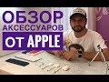 Обзор всех аксессуаров Apple и какие точно не нужно покупать!