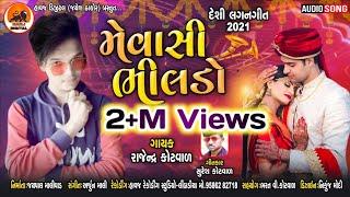 Download lagu Mevasi Bhildo | મેવાસી ભિલડો | Rajendra Kotvad New Timli Song 2021| રાજેન્દ્ર કોટવાળ |@Havaj Digital