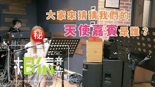 蕭秉治 Xiao Bing Chih [ 凡人演唱會 ] 台中場,演唱會嘉賓大曝光!!