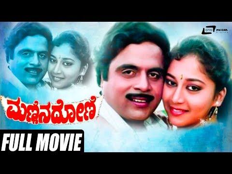 Mannina Doni | Ambarish | Sudharani | Vanitha Vasu | Kannada Full HD Movie | Family Movie
