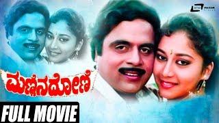 mannina-doni-ambarish-sudharani-vanitha-vasu-kannada-full-movie-family-movie