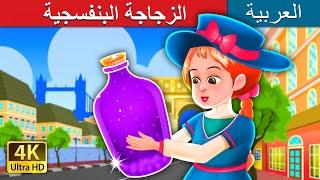 الزجاجة البنفسجية | Purple Jar Story | Arabian Fairy Tales