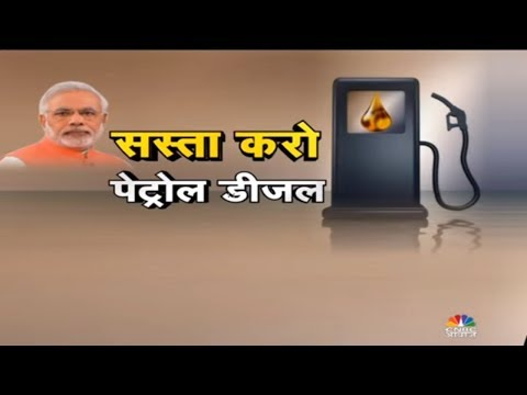 Why Petrol-Diesel Prices Are On The Rise? | Cut Fuel Price |