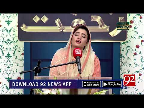 Naat : Jo Na Hota Tera Jamal-E-Hi By Zarmina Nasir Ali | 17 Nov 2018 | Headlines | 92NewsHD