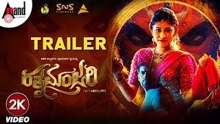 Ratnamanjari New 2K Trailer 2019 Raj Charan Akhila Prakash Harshavardhan Raj PraSiddh