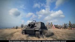 ШТУРМТИГР - 2500 АЛЬФА, САМЫЙ МОЩНЫЙ ТАНК В World of Tanks!
