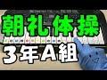 【朝礼体操】3年A組 簡単ドレミ楽譜 初心者向け1本指ピアノ