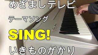 めざましテレビ テーマソング 【SING!】いきものがかり ピアノ 弾いてみた