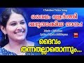 Daivam Thannathallathonnum # Christian Devotional Songs Malayalam 2019 # Christian Video Song