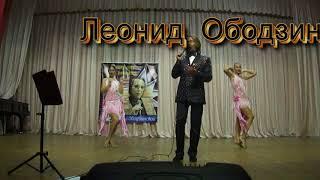Леонид Ободзинский в программе, посвященной  Валерию Ободзинскому