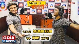 SWARAJ Dubbing Video Leakage || LAILA O LAILA || Sarthak Music 22nd Movie || SWARAJ & SUNMEERA thumbnail