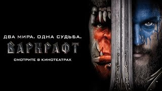 Варкрафт / Warcraft (дублированный трейлер) [NO KINOPOISK]