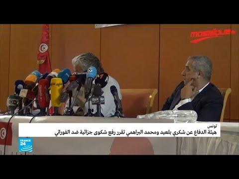 هيئة الدفاع عن شكري بلعيد ومحمد البراهمي ترفع شكوى جزائية ضد الداخلية التونسية
