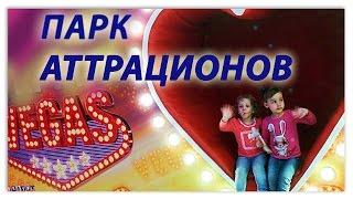 Детский парк аттракционов Happylon в Москве ТЦ Вегас(В этом видео вы увидете детский развлекательный центр Happylon , его парк аттракционов., 2015-05-24T19:42:42.000Z)