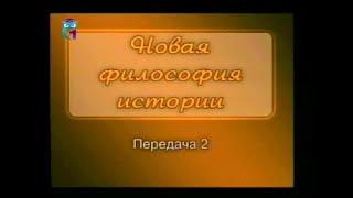 История. Передача 2. Лев Гумилев. Философия пассионарной истории. Славяне и их враги