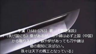 朝鮮における日本刀の評価 Evaluation of Japanese swords in old Korea