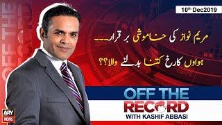 Off The Record | Kashif Abbasi | ARYNews | 10 December 2019