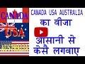 भारत से सिंगापुर, सिंगापुर से कनाडा अमेरिका ऑस्ट्रेलिया