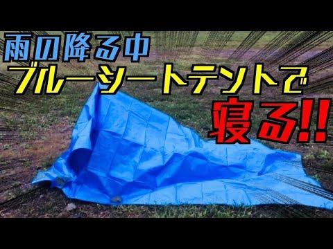 【雨心配キャンプ】テントが高い!?そんな人はブルーシートがあれば大丈夫!