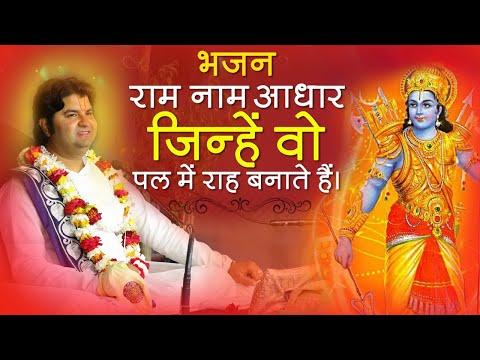 Jin Par Kirpa Ram Kare Vo Pathar Bhi | Bhajan | P.P. Sanjiv Krishna Thakur ji