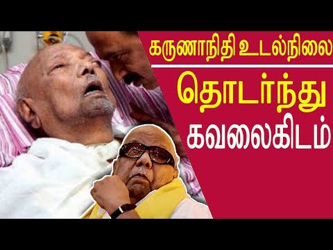 """current news about karunanidhi kalaignar recent news Karunanidhi Health Worsens tamil news tamil news live redpix  DMK patriarch M Karunanidhi's condition has further declined, making it difficult for doctors to keep his """"vital organs functioning"""", the Kauvery Hospital said on Monday evening, triggering yet another scare over Kalaignar's health across Tamil Nadu.   The hospital has said that the next 24 hours could be crucial for the veteran politician. In the meanwhile thousands of dmk cadres have gathered at kauvery hospital . dmdk leader vijayakanth send his party men to kauvery hospital to meet kalaignar karunanidhi, former tamil nadu congress committee leader evks elangovan briefed about karunanidhi health condition to the media now   More tamil news tamil news today latest tamil news kollywood news kollywood tamil news Please Subscribe to red pix 24x7 https://goo.gl/bzRyDm  #tamilnewslive sun tv news sun news live sun news  kalaignar recent news, karunanidhi nilavaram, m. karunanidhi death, கலைஞர் கருணாநிதி, karunanidhi current health condition, is kalaignar karunanidhi dead today, kalaignar news live online today, current news about karunanidhi, karunanidhi udal nilai, what happened to kalaignar karunanidhi, karunanidhi death flash news today, sun news live karunanidhi, live news about karunanidhi, karunanidhi live news, breaking news about karunanidhi, #kalaignar, #karunanidhihealth,"""