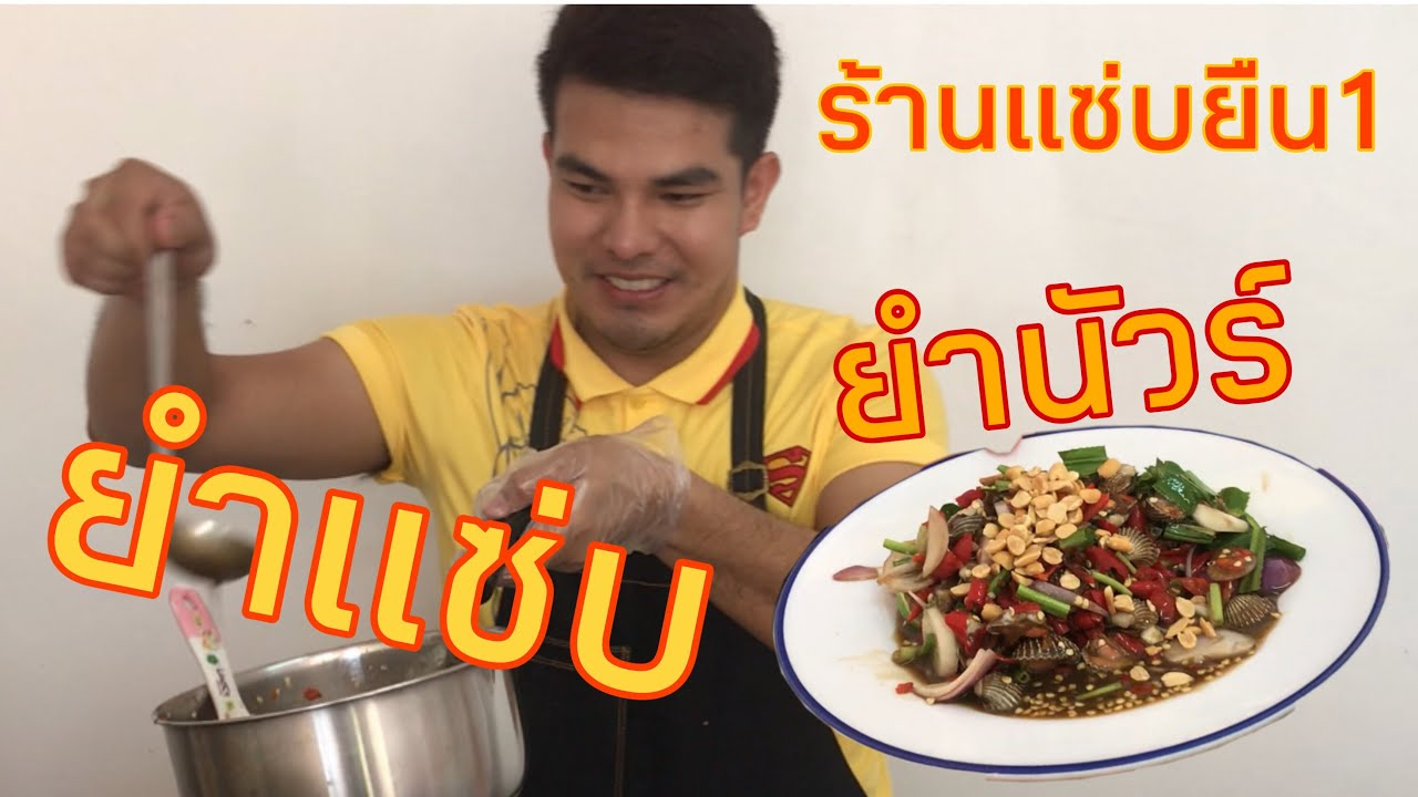 แซ่บยืน1 ขอนแก่น แซ่บนัวร์ๆจ้า #ของกินขอนแก่น #thaifood #แซ่บยืนหนึ่ง #BeerenjoyCH