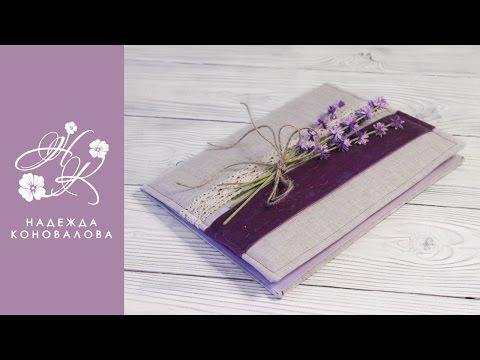 Как сделать папку для свидетельства о браке в стиле прованс с декором цветами лаванды из фоамирана