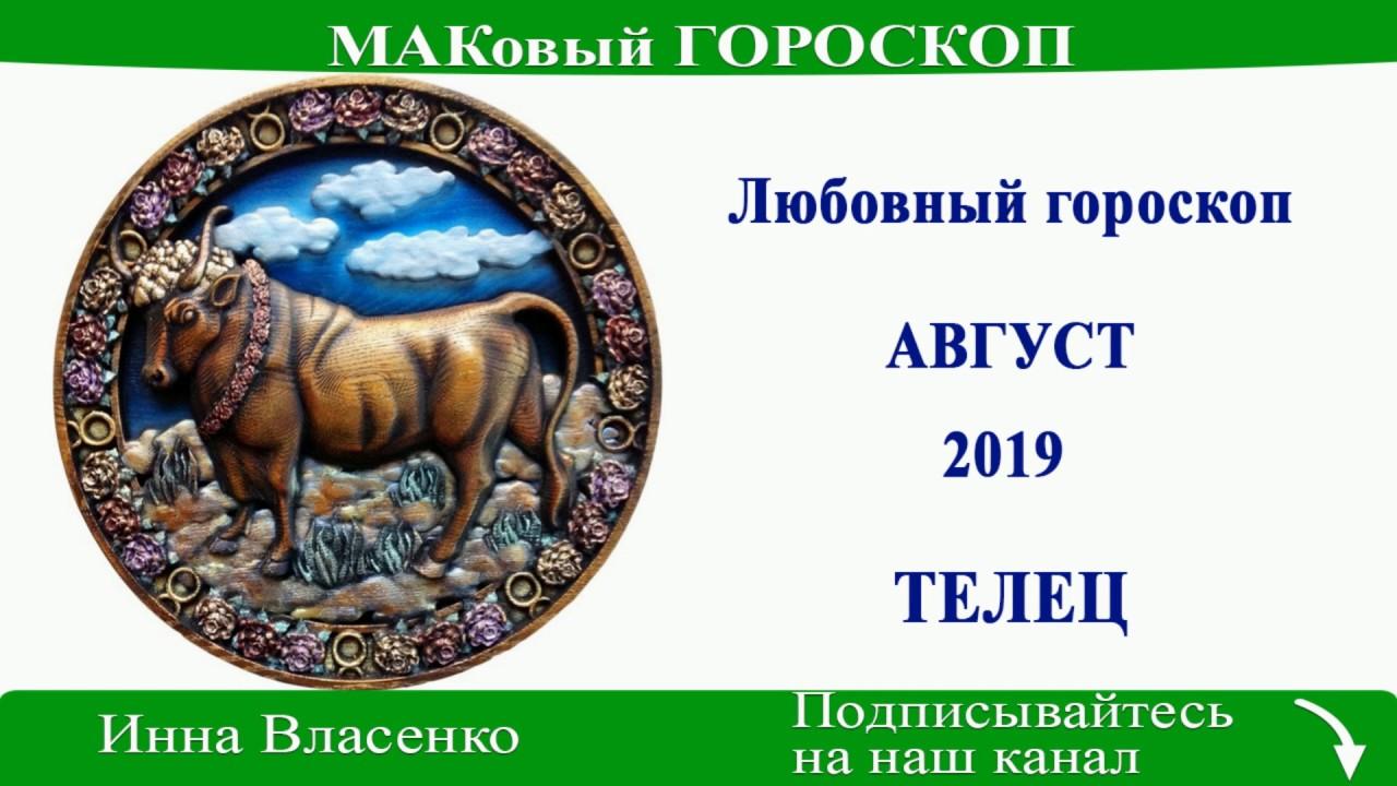 ТЕЛЕЦ – любовный гороскоп на август 2019 (МАКовый ГОРОСКОП от Инны Власенко)