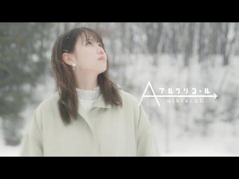 アルクリコール 「春霞」Music Video