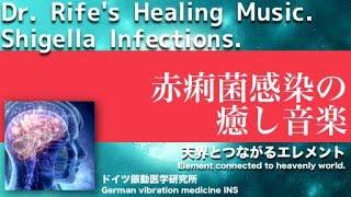 この動画はドイツ振動医学によるヒーリングサウンドです。This video is...